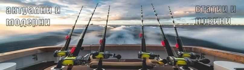 novini za ribolov